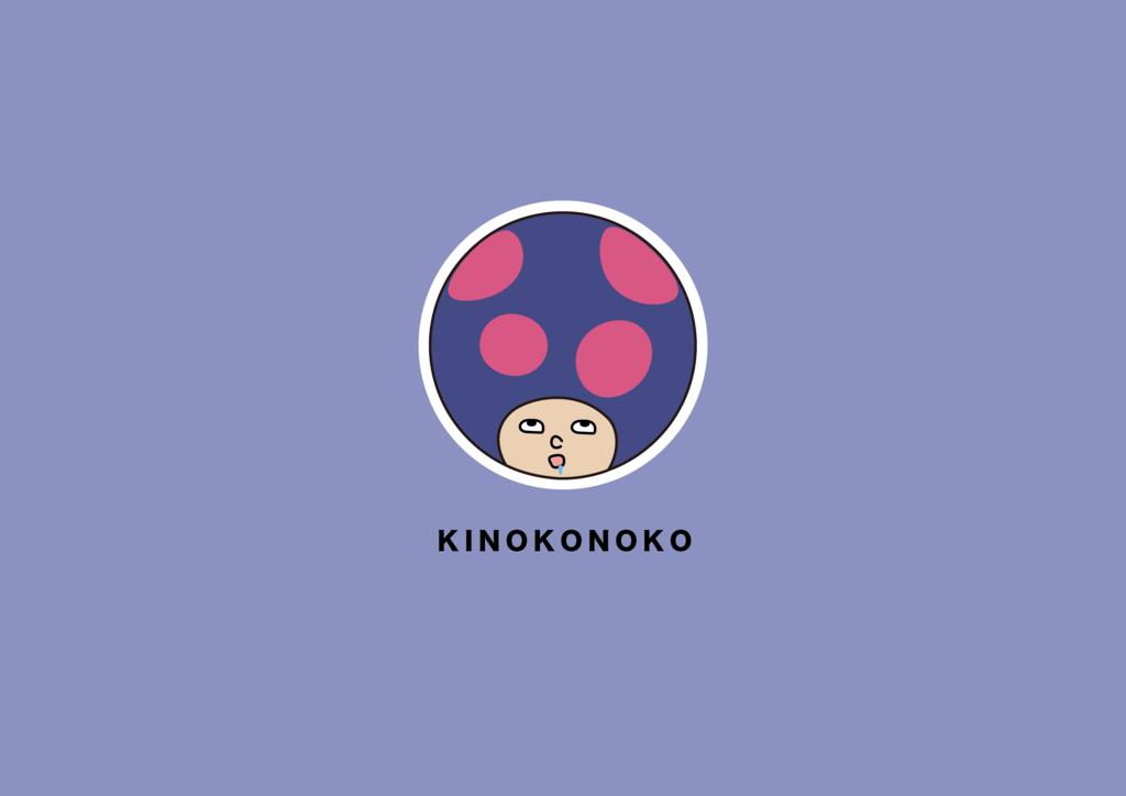 f:id:kinokonoko_h:20160627052729p:plain