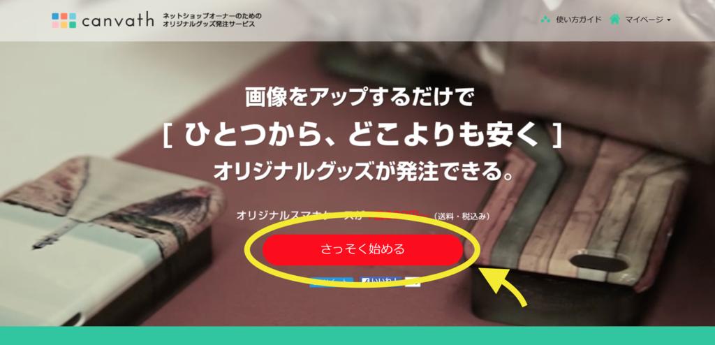 f:id:kinokonoko_h:20160627054251p:plain