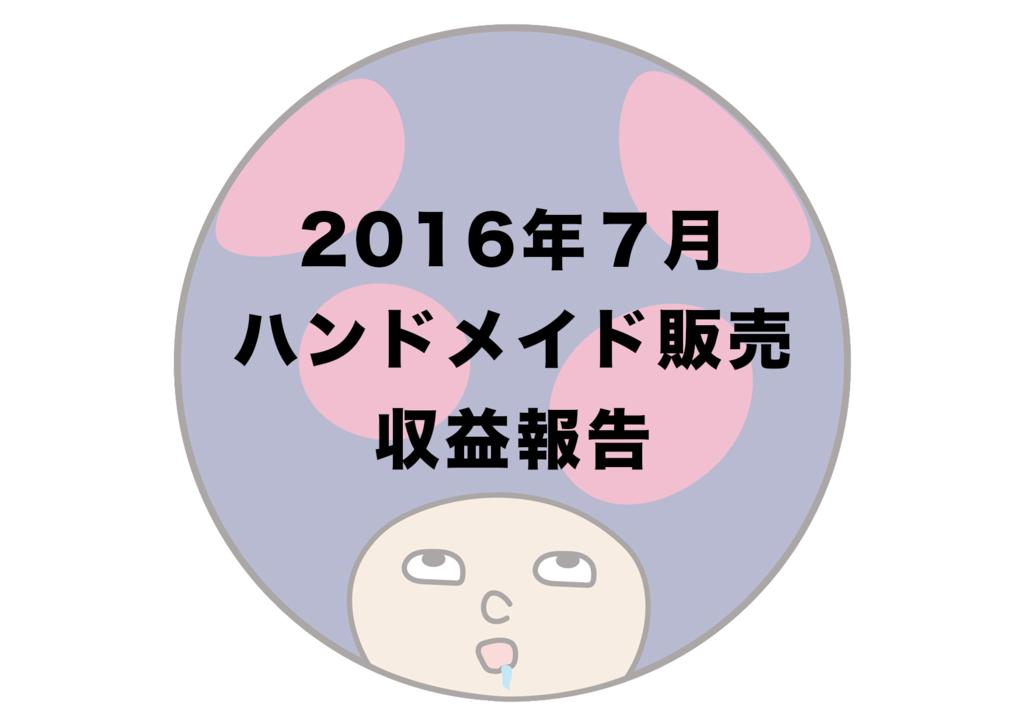 f:id:kinokonoko_h:20160801200930p:plain