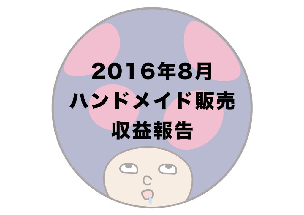 f:id:kinokonoko_h:20160902175930j:plain