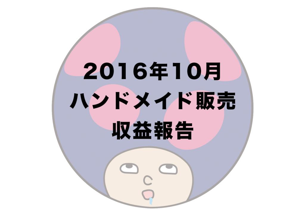 f:id:kinokonoko_h:20161101175123j:plain