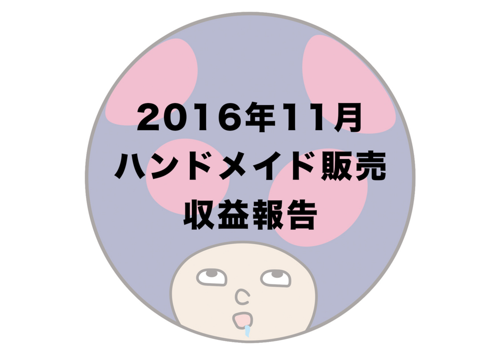 f:id:kinokonoko_h:20161207191246j:plain