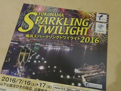 f:id:kinokurashi_yokohama:20160716100245j:plain