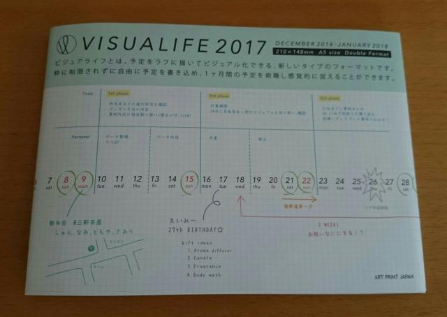 f:id:kinomi503:20161212222240j:plain