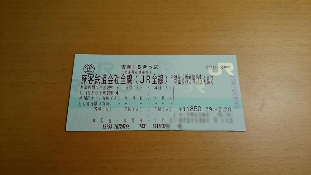 f:id:kinomi503:20170221030236j:plain