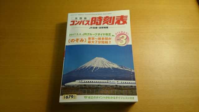 f:id:kinomi503:20170224015122j:plain