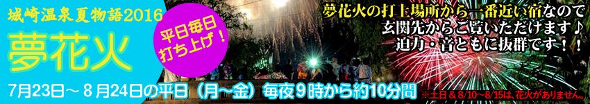 f:id:kinosaki-higashiyamasou:20160517160806j:plain