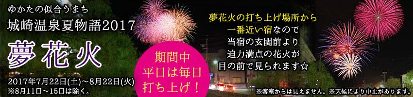 f:id:kinosaki-higashiyamasou:20170715201900j:plain