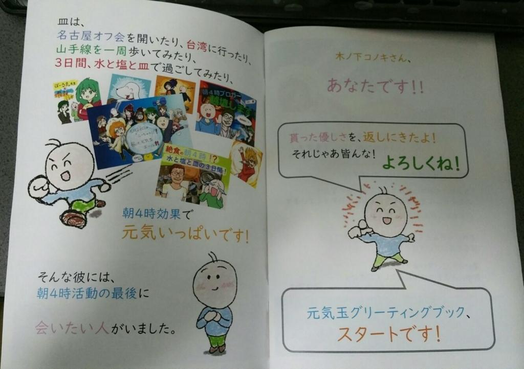 f:id:kinoshitakonoki:20180617214253j:plain