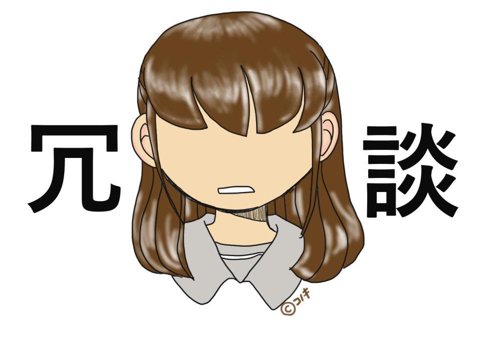 f:id:kinoshitakonoki:20180727160034j:plain