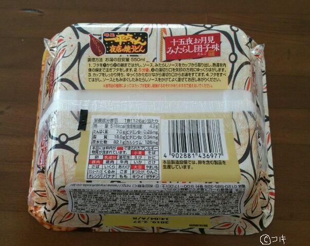 f:id:kinoshitakonoki:20180918114339j:plain