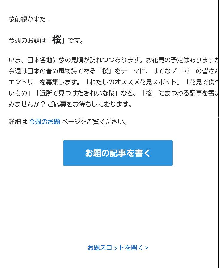 f:id:kinoshitakonoki:20190331165552p:plain