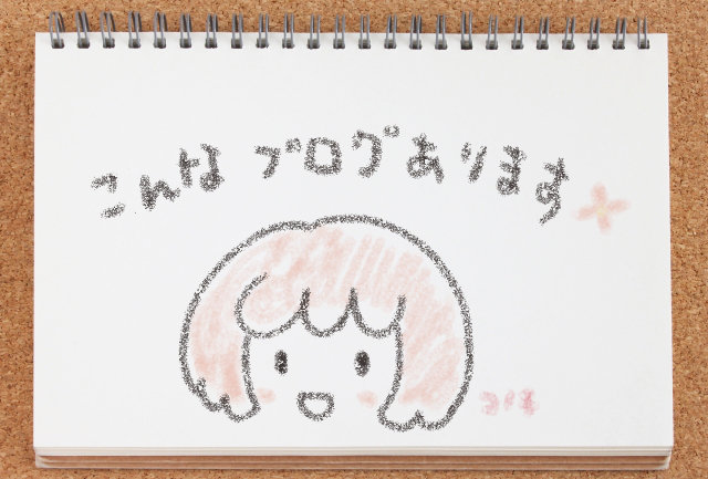 f:id:kinoshitakonoki:20190407120805j:plain