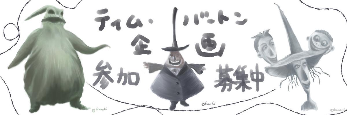 f:id:kinoshitakonoki:20190710103047j:plain