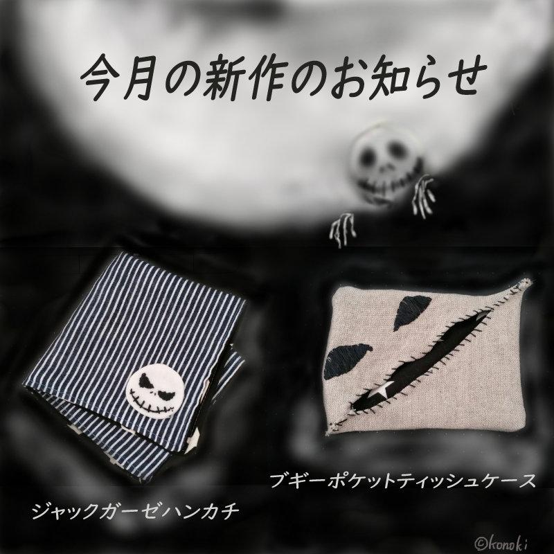 f:id:kinoshitakonoki:20190825181651j:plain