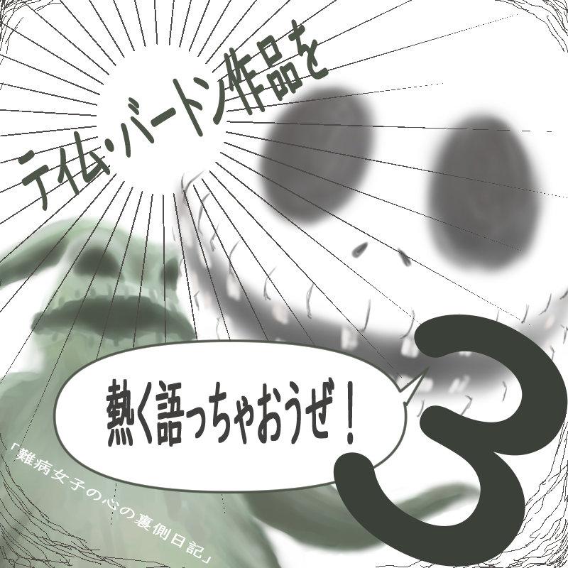 f:id:kinoshitakonoki:20190906092816j:plain