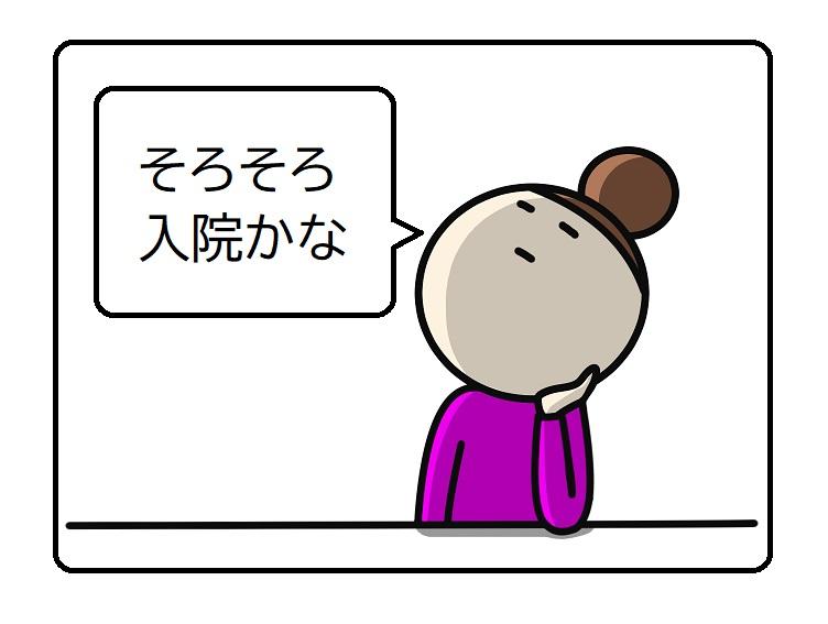 f:id:kinoshitakonoki:20191024131752j:plain