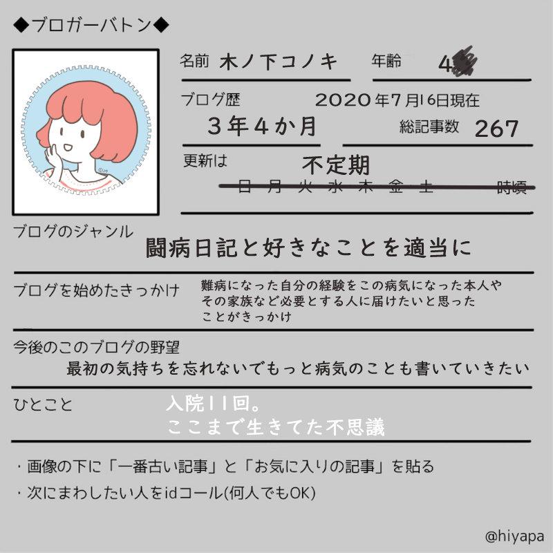 f:id:kinoshitakonoki:20200716114123j:plain