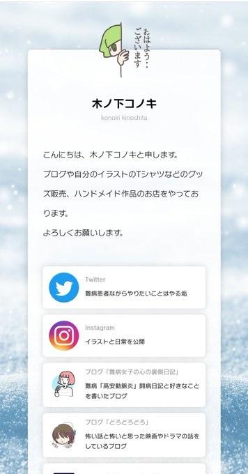 f:id:kinoshitakonoki:20210521125827j:plain