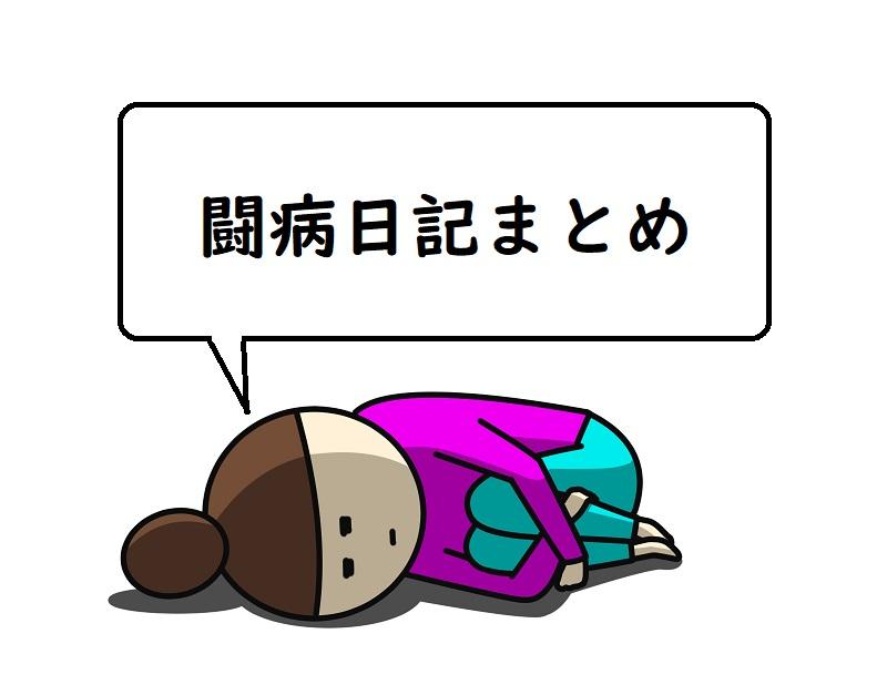 f:id:kinoshitakonoki:20210621152925j:plain