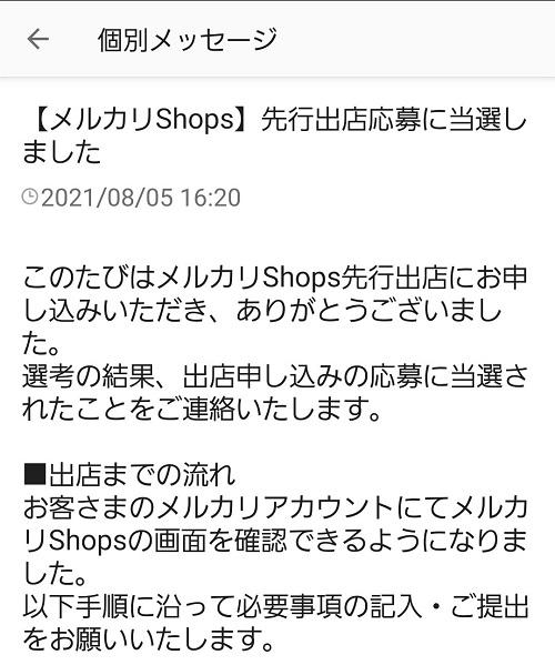 f:id:kinoshitakonoki:20210806164635j:plain