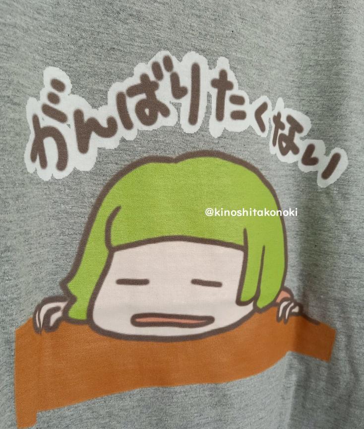 f:id:kinoshitakonoki:20210827153439j:plain