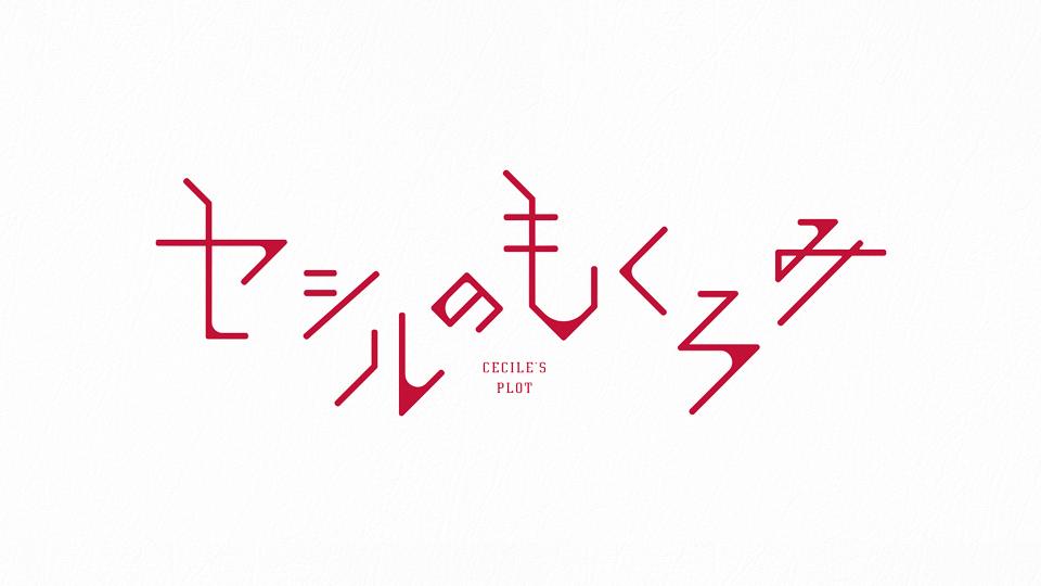 f:id:kinoshitayukari:20170614081838j:plain