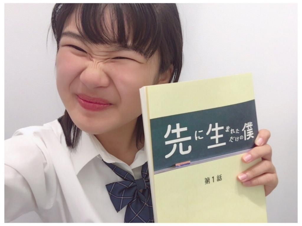 f:id:kinoshitayukari:20170913180910j:plain