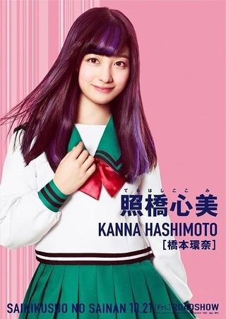 f:id:kinoshitayukari:20171004162045j:plain