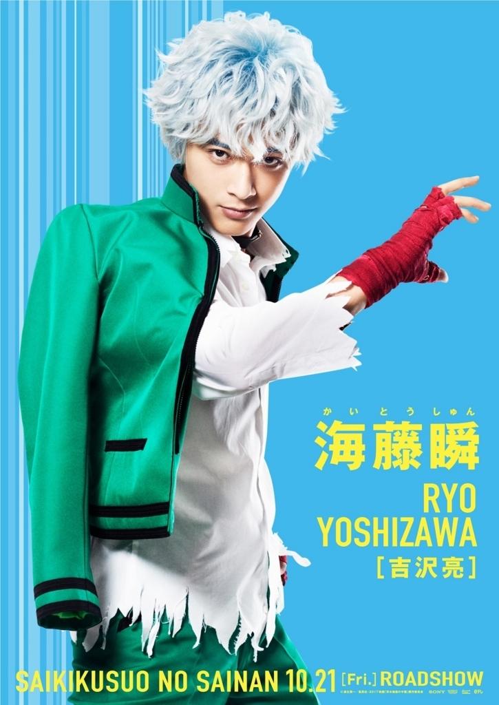 f:id:kinoshitayukari:20171004162244j:plain