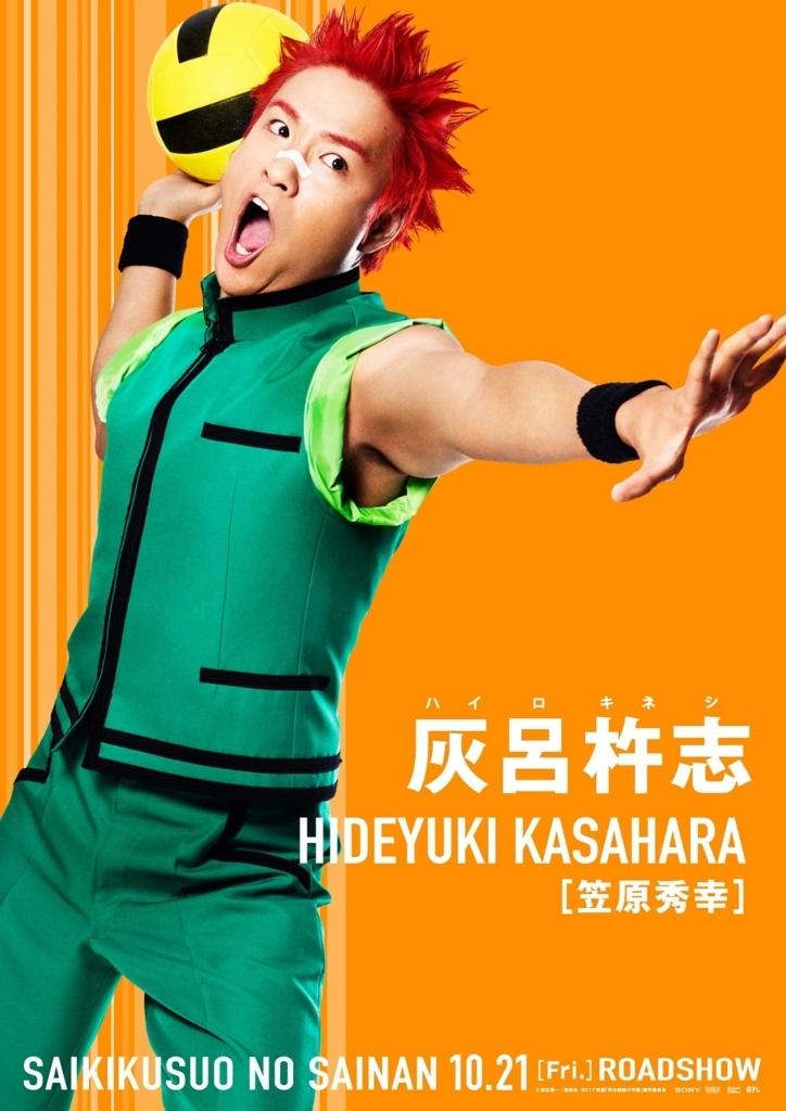 f:id:kinoshitayukari:20171004162305j:plain