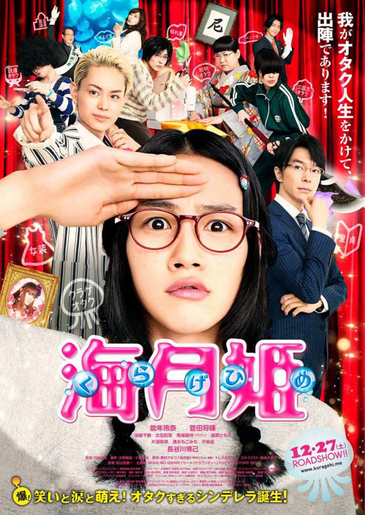 f:id:kinoshitayukari:20171115234631j:plain