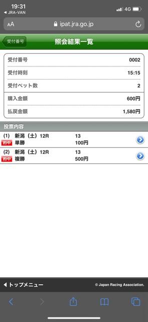 f:id:kinotoushi:20200808215753j:plain