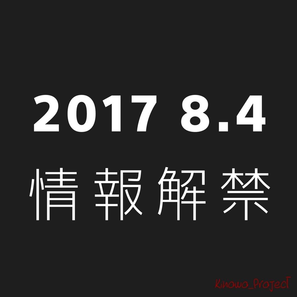 f:id:kinowox:20170723132555j:plain