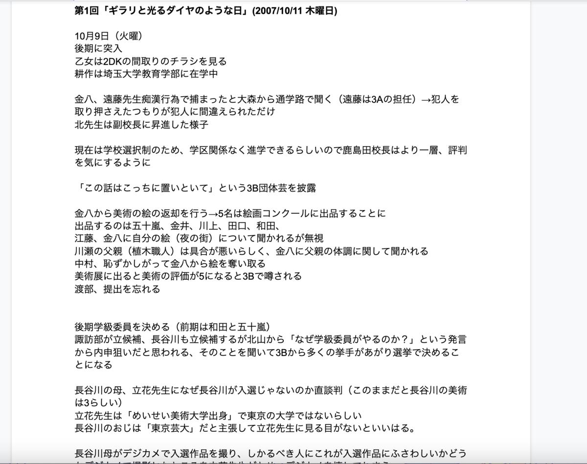 f:id:kinpachi3bsensei:20210126223910p:plain