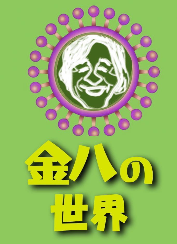 f:id:kinpachi3bsensei:20210126232813j:plain