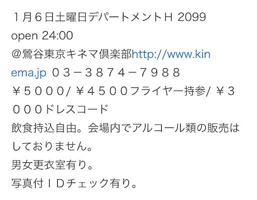 f:id:kinpatu-kirei:20180106112021j:image