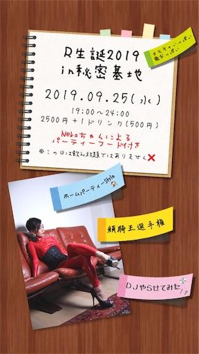 f:id:kinpatu-kirei:20190919012947j:image
