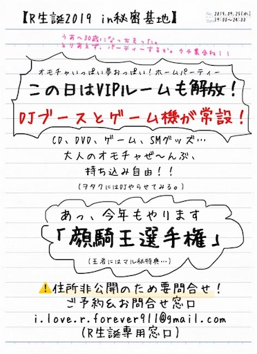 f:id:kinpatu-kirei:20190919012955j:image
