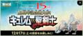 2012年ポケモン映画キュレムVS聖剣士