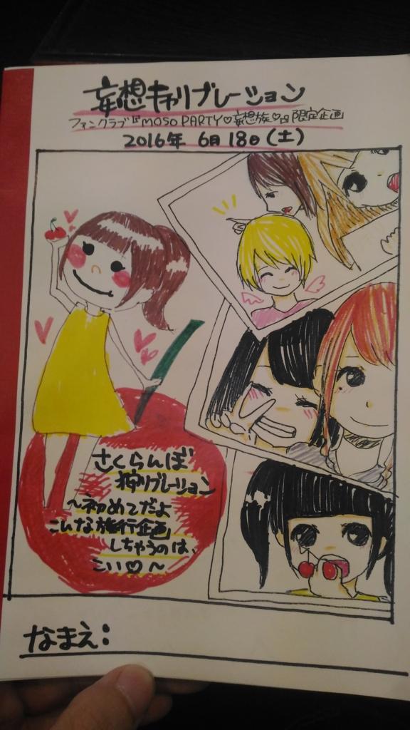 f:id:kintaro_japan:20160619235938j:plain