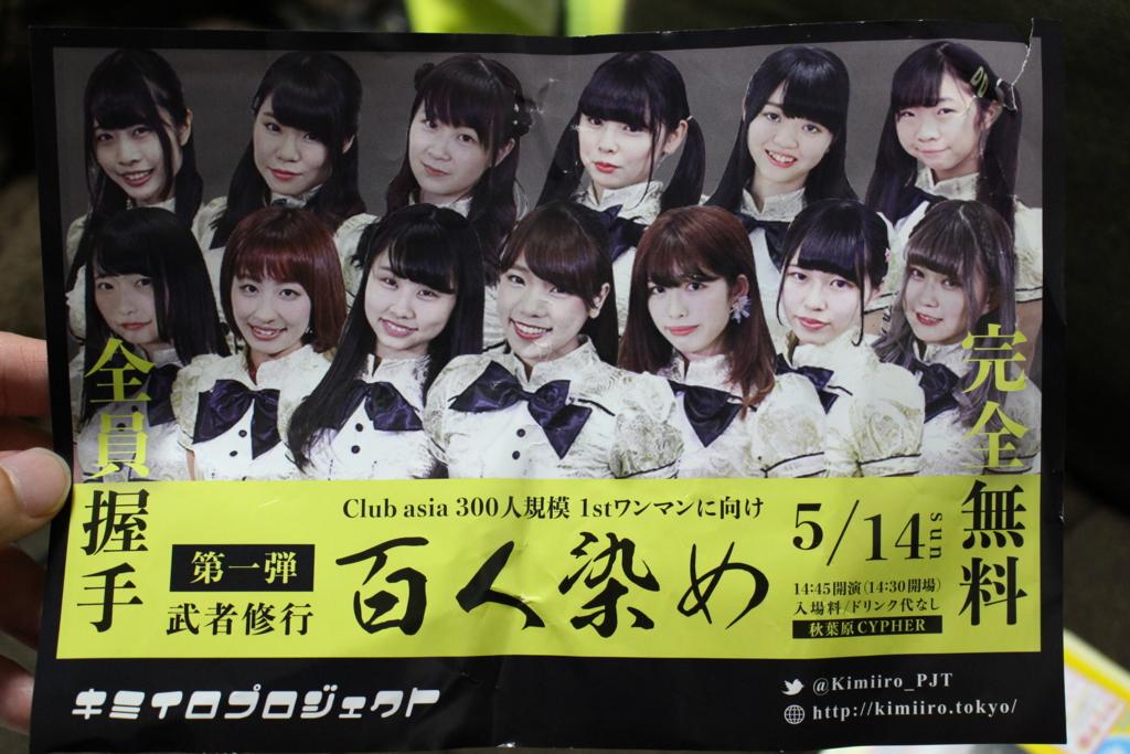 f:id:kintaro_japan:20170505195528j:plain