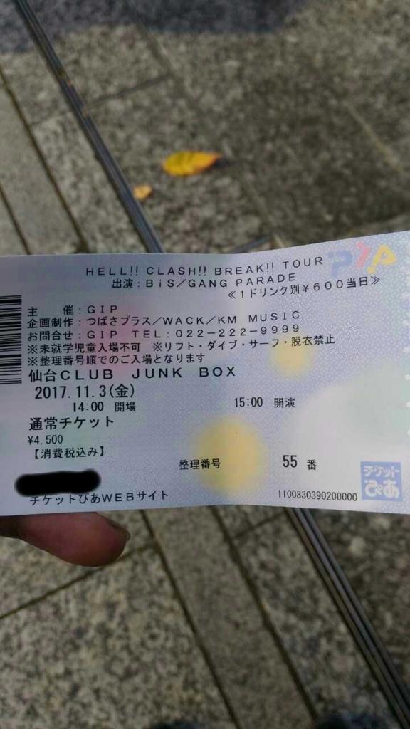 f:id:kintaro_japan:20171105182648j:plain