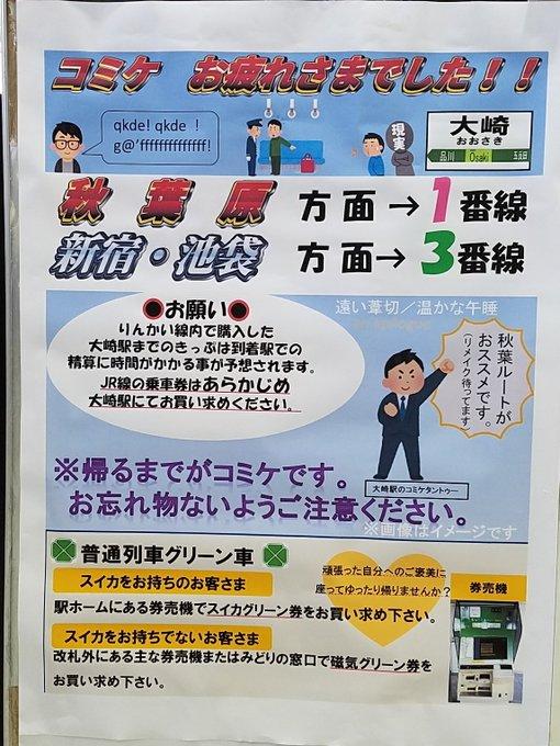 コミケに伴う大崎駅の案内が狂っていると話題にwwww