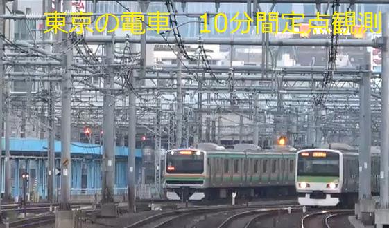 東京の電車を10分間撮影してみた!