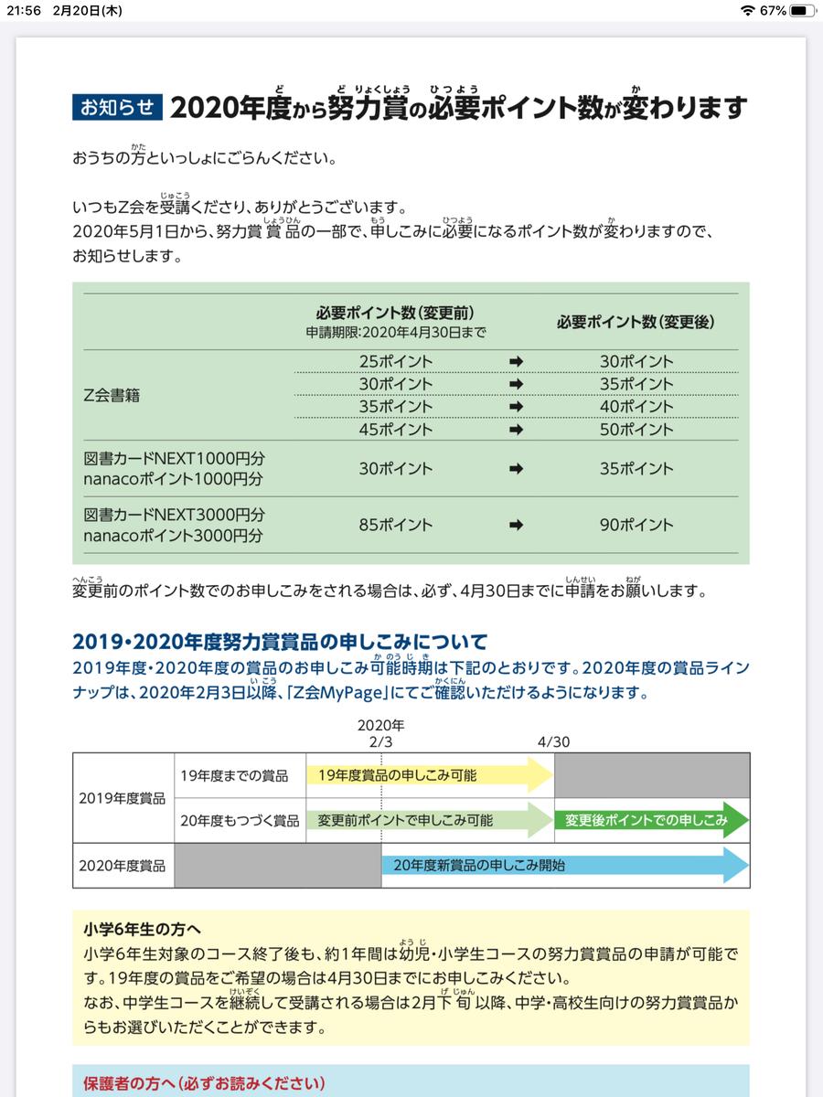 f:id:kintoreokan:20200220222007p:plain