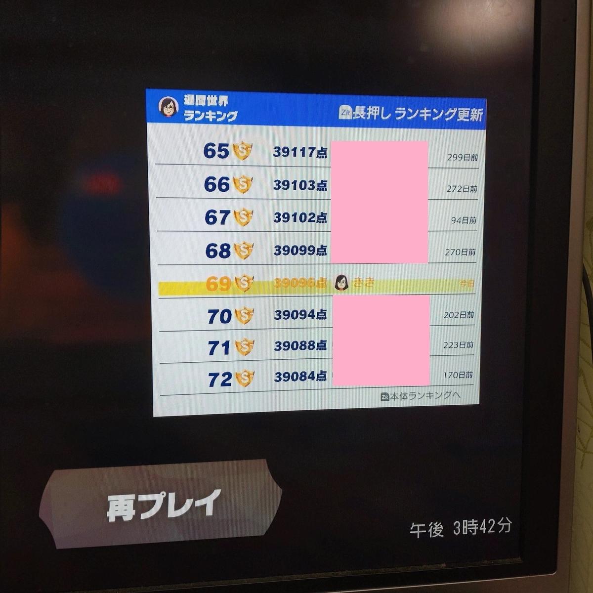 f:id:kintoreokan:20210809000752j:plain