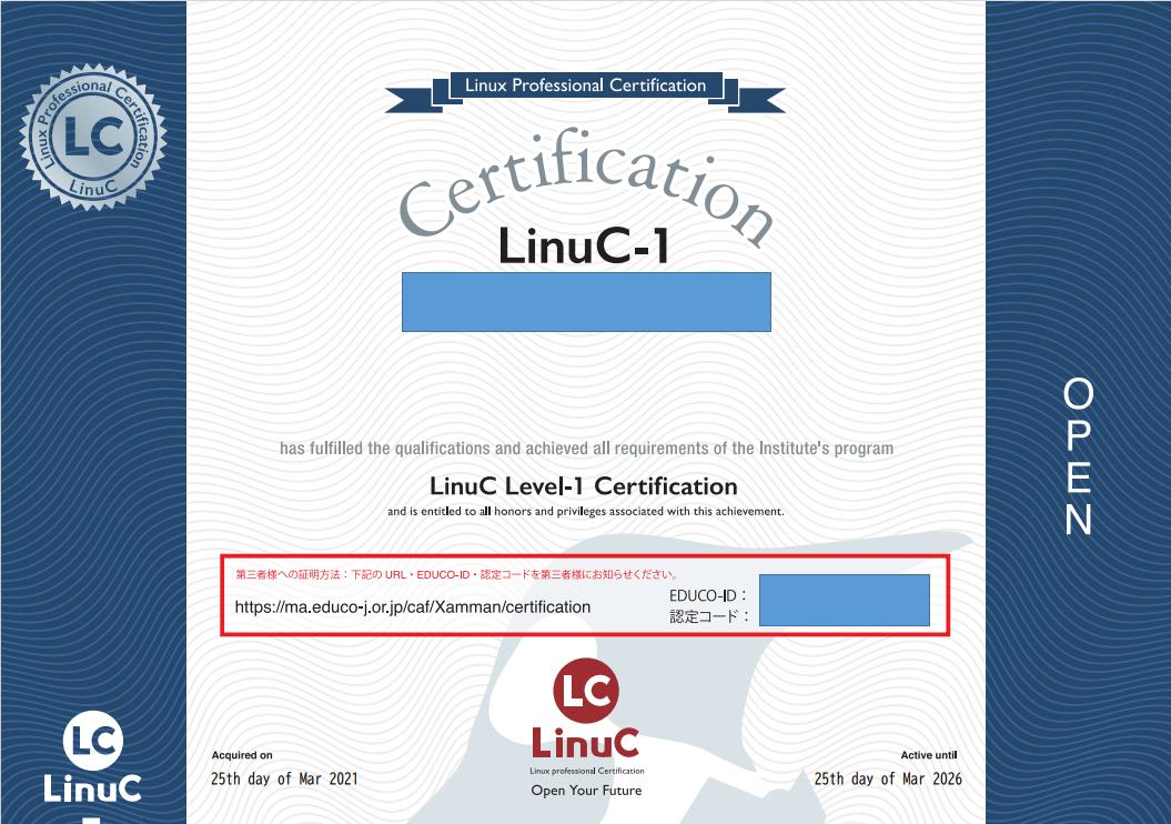 linuc level1 合格証明書