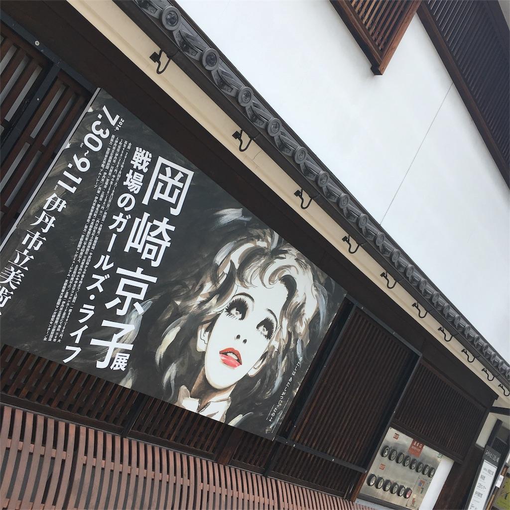 f:id:kinusaya00:20160813124937j:image