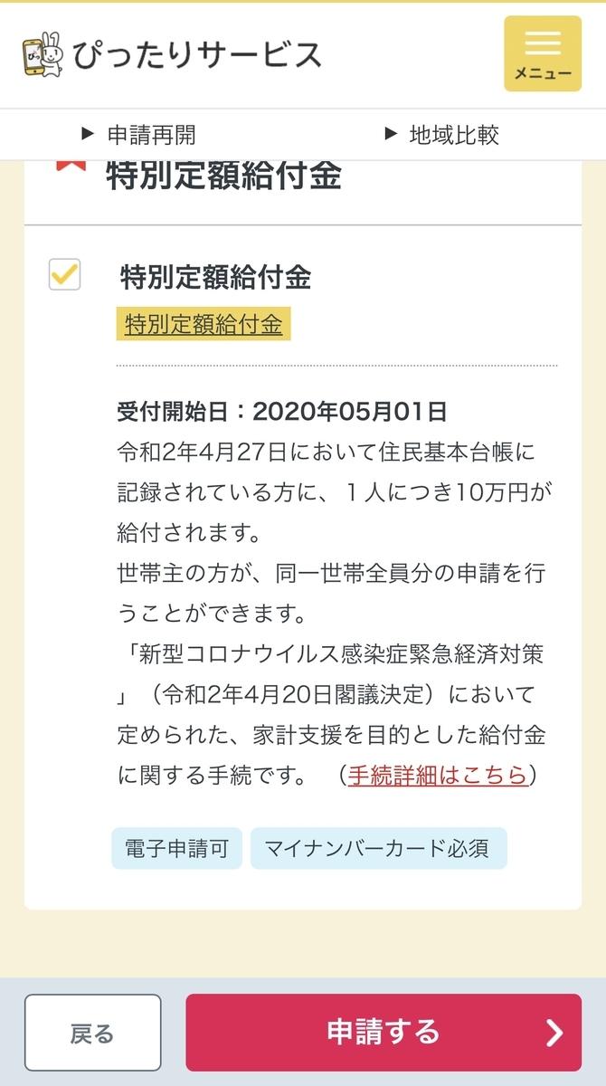f:id:kinuse:20200503023523j:plain